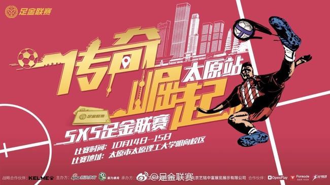 京城球队太原加冕!北师大京师绝杀 进全国总决赛