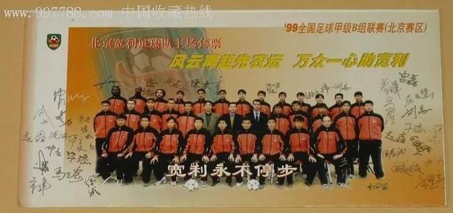 北京德比如此艰难漫长 谁还记得宽利降级那刻的哭声