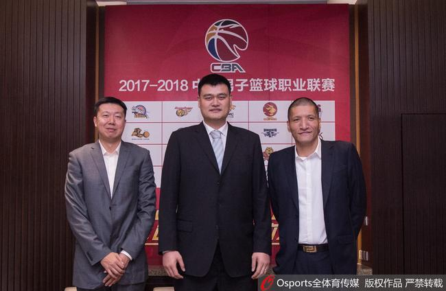 CBA新赛季发布会在北京召开 姚明宣布六大变化