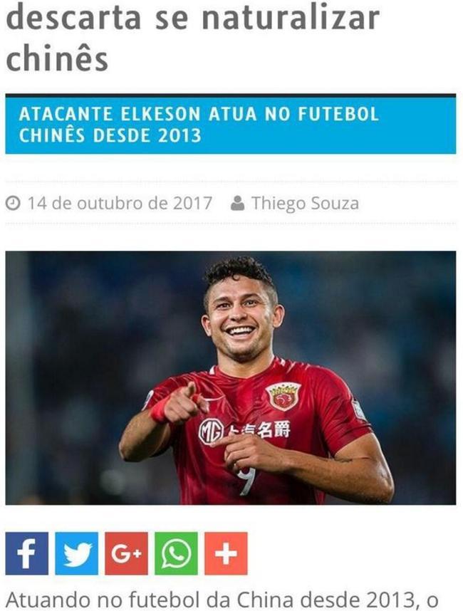 埃神:不想回巴西踢球 愿意考虑入中国籍被归化
