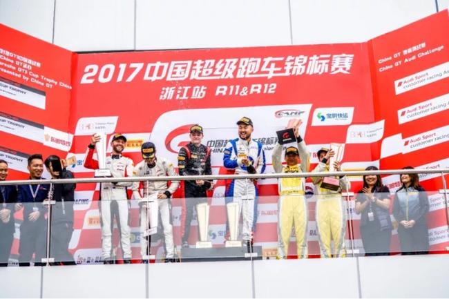 2017浙江GT赛车节——China GT 绍兴站(收官之战)第十一回合GT3组颁奖