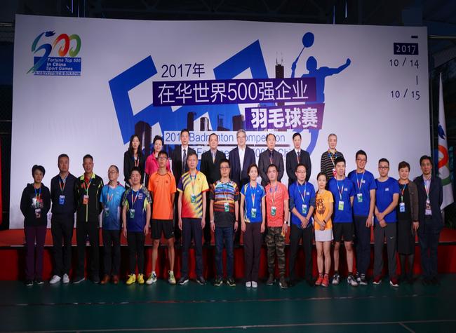 2017年世界500强企业羽毛球赛开幕