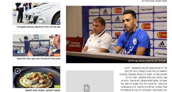 以色列媒体截图