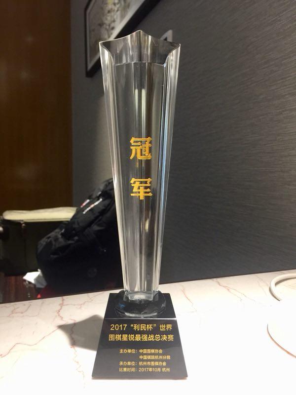 终于拿到这座世界星锐战冠军奖杯