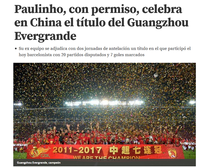 保利尼奥回中国与恒大一起庆祝夺冠