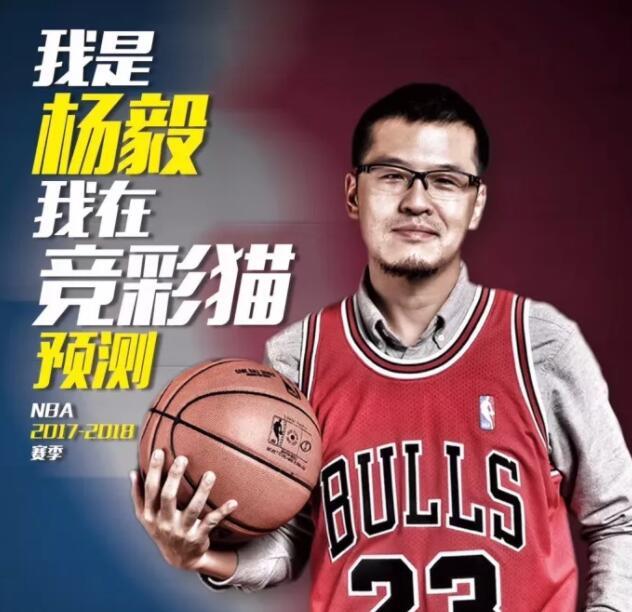 杨毅竞彩推荐:2对2错 火箭胜负被裁判左右