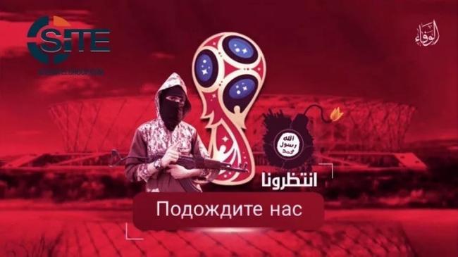 扬言攻击世界杯