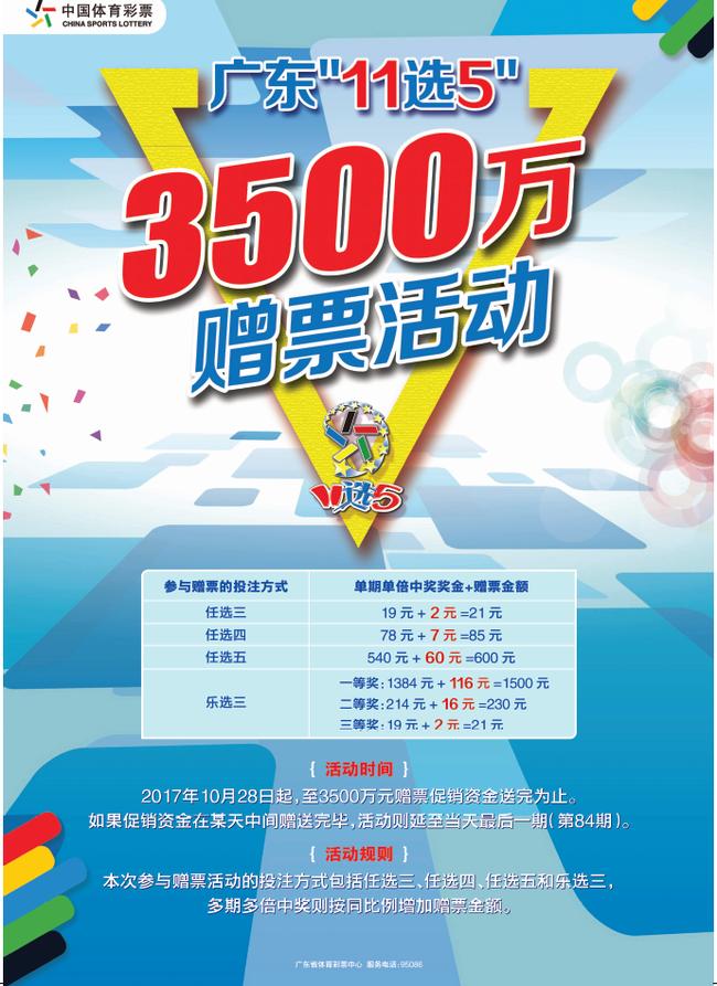 """广东体彩""""11选5""""3500万元赠票活动即将开启"""