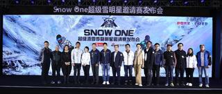 Snow one超级明星邀请赛发布会
