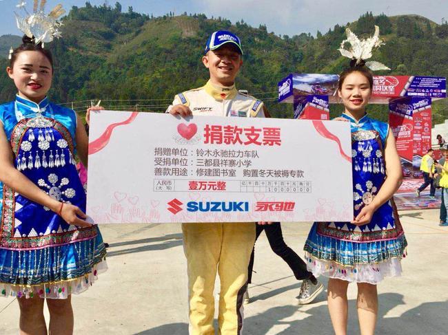 三都拉力赛超级短道:铃木永驰车队何勇领跑N2组