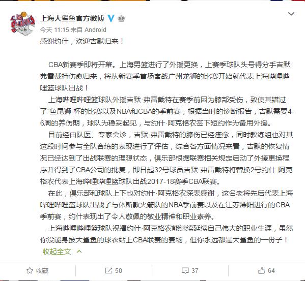 上海宣布弗神伤愈归队 备胎外援1场没打即离队