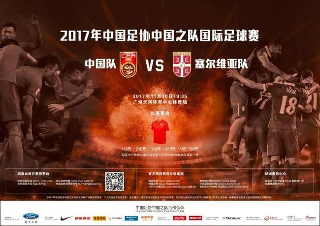 国足与塞尔维亚的比赛将于11月10日在广州举行