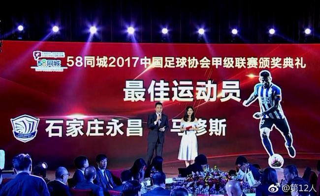 中甲颁奖典礼一方成最大赢家 永昌马修斯夺MVP