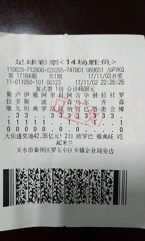 单身男大复式擒足彩130万:每期投入上千元-票