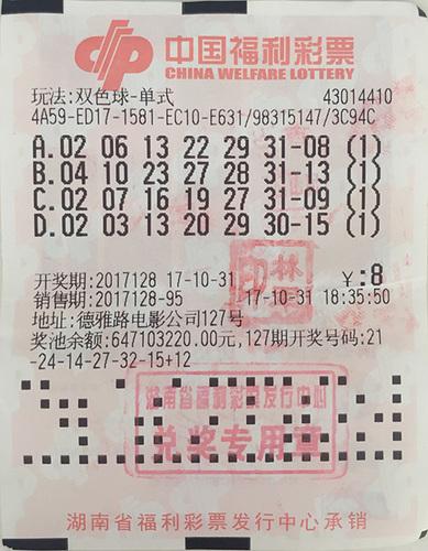 男子10元单式票追一年中奖518万 奖金改善生活-票