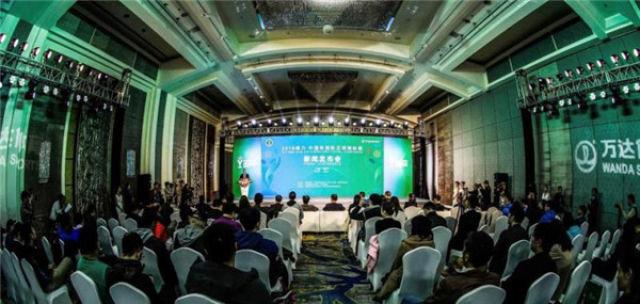 2018格力·中国杯国际足球锦标赛发布会现场