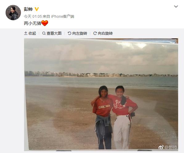 彭帅晒与谢淑薇旧照称两小无猜 网友:重新配对?