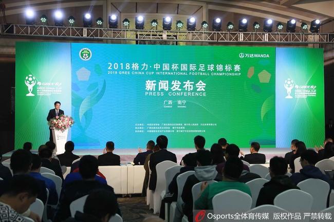 2018年中国杯明年3月开战