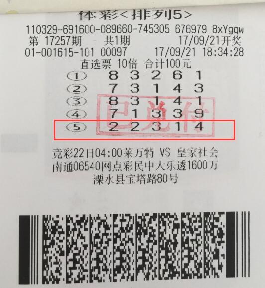 小玩法创百万传奇 南京彩民喜获排列5百万大奖