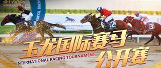 玉龙国际赛马公开赛第18赛事日精彩回放