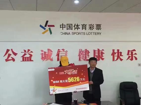 大乐透上市十周年 贵阳斩23注一等最高5626万
