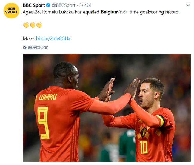 《BBC》赞叹卢卡库24岁就能追平国家队进球纪录
