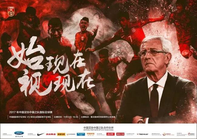 国足比赛海报