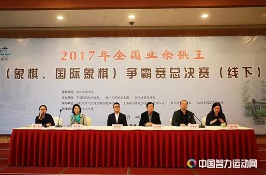 2017全国业余棋王争霸赛落幕 蔡超若获男子组第一