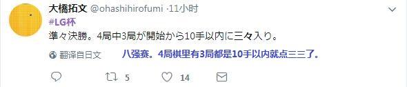 日本棋手大桥拓文关注棋局