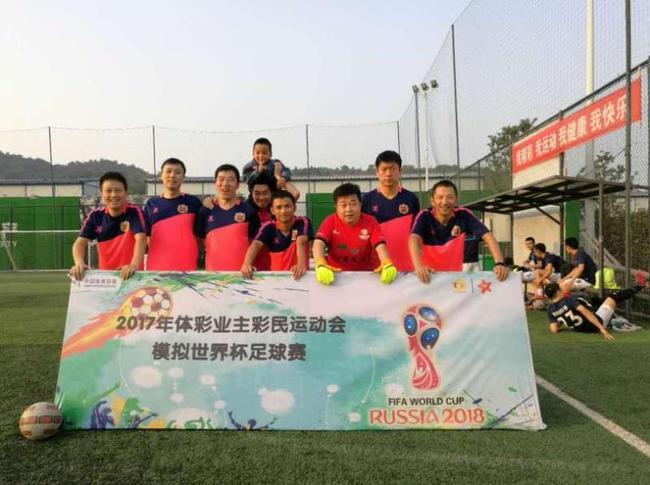 2017体彩趣味运动会模拟世界杯七人制足球赛4强产生