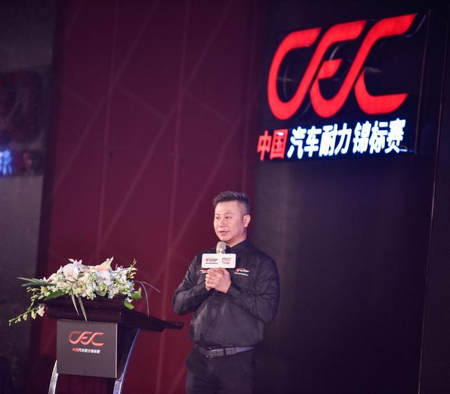 2018CEC中国汽车耐力锦标赛正式起航!