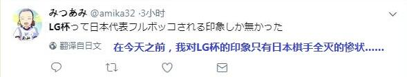 此前对LG杯只有日本棋手全灭的印象……