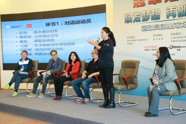 第二届冠军论坛开启 杨扬惠若琪彭勃分享创业故