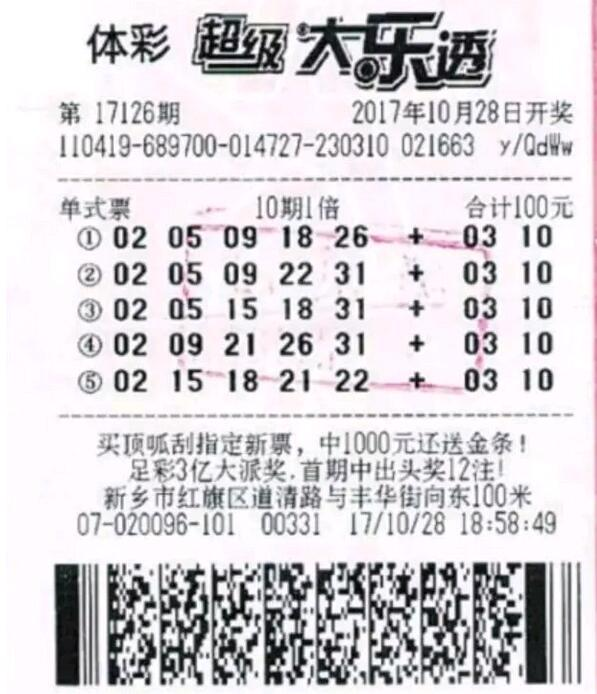 男子淡定领大乐透593万:拿出部分奖金要帮助他人