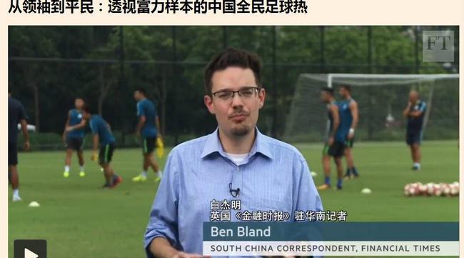 英媒聚焦广州富力 透视中国足球变革的冷静范本