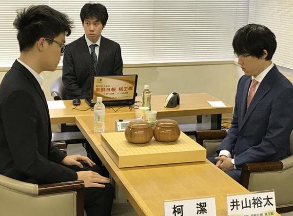 (柯洁与井山裕太)