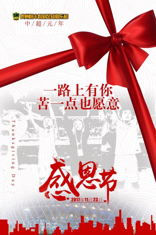 贵州恒丰感恩节海报