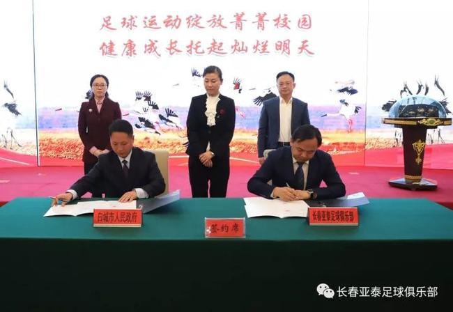 白城市政府副秘书长孙乃玉与长春亚泰足球俱乐部总经理曾皎峰签署战略合作协议