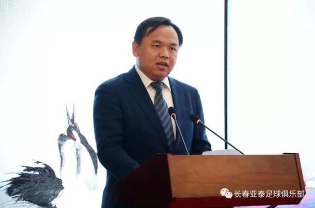 长春亚泰足球俱乐部总经理曾皎峰致辞