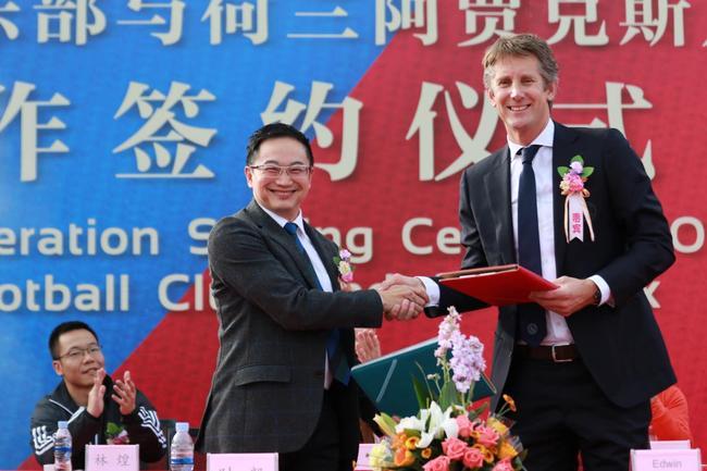 富力签约合作阿贾克斯 携手打造中国第一青训