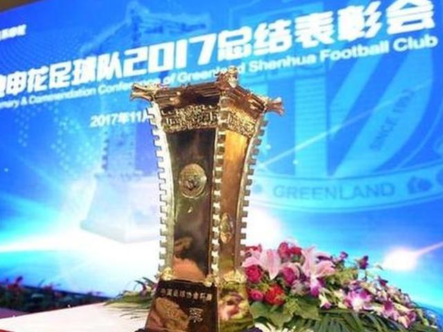 《足协杯之最:上海之光》