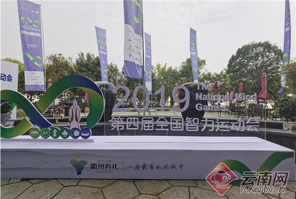 第四届全国智力运动会在浙江衢州举行