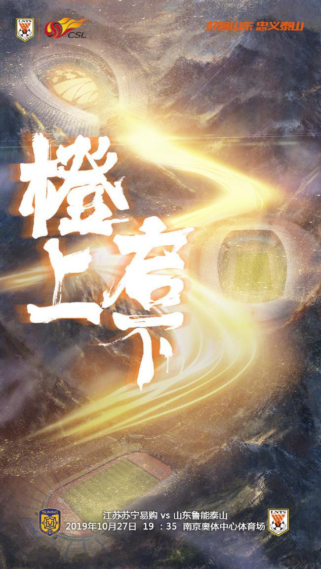 鲁能客战苏宁海报:橙上启下 争四大战互不相让