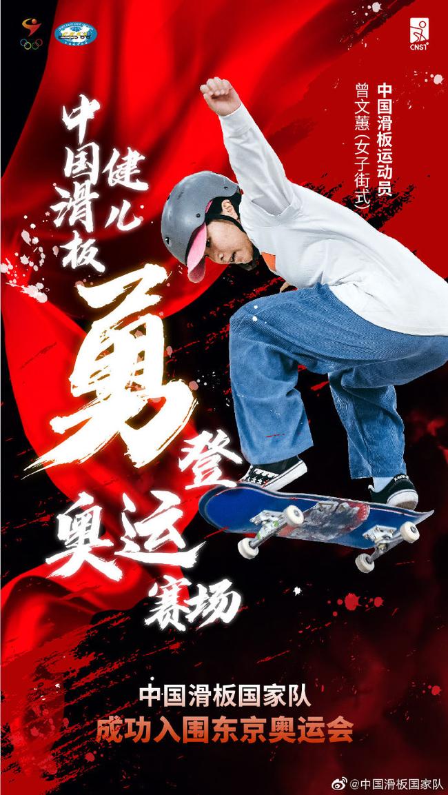 曾文蕙(圖片來源:中國滑板國家隊)