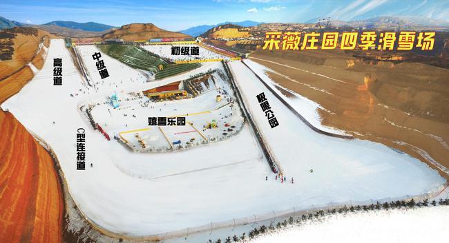 采薇庄园四季滑雪场雪道图