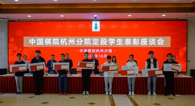中国棋院杭州分院定段表彰会: 绘就使命宏伟蓝图