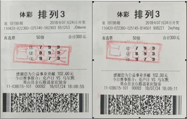 """黄冈""""常胜将军""""再领排列三奖金10.4万"""