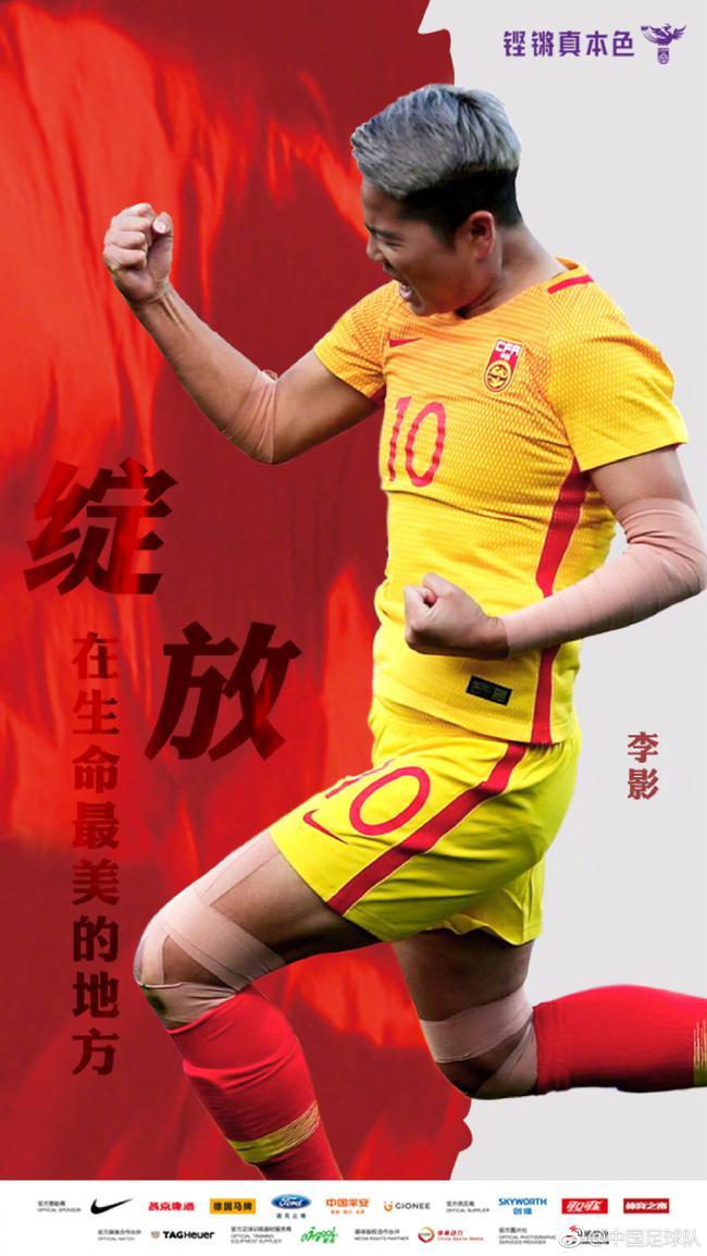 女足官方系列海报:铿锵真本色 绽放在生命最美地方