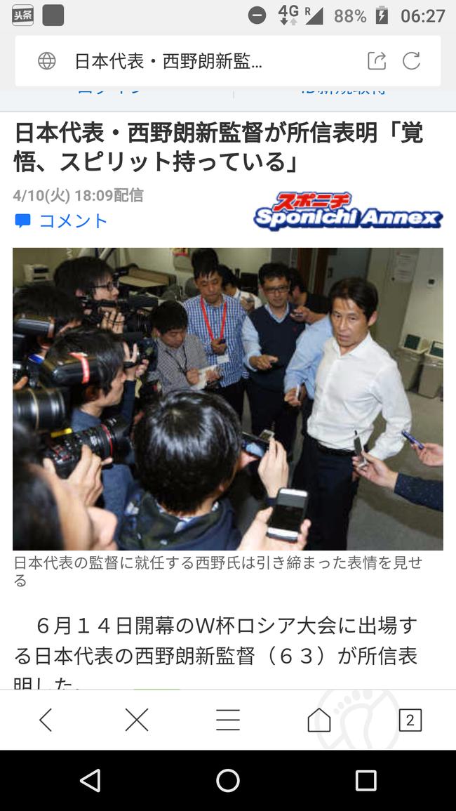 西野朗出掌日本国家队 推倒前任战术回归日式控球