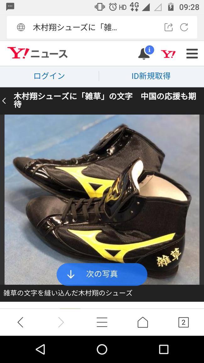 木村翔特注杂草鞋打卫冕战 这次对手可不业余